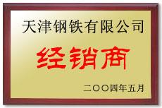 天津钢铁有限公司经销商