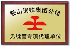 鞍山钢铁集团公司无缝钢专项代理单位