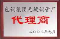 包钢集团无缝钢管厂代理商